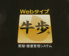 発情発見システム Web牛歩